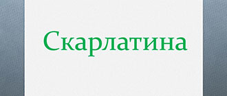 Признаки скарлатины